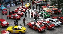 Coppa di Tokyo と 神宮外苑CCF
