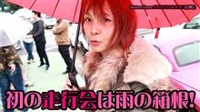 雨の箱根~遂にSWEETS HOLIC第1回走行会☆前編 -Drive&MotoVlog- 乙女漫画家のモタ活