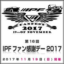 第16回IPFファン感謝デー2017に出展します!!!