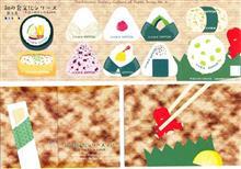 和の食文化シリーズ 第3集