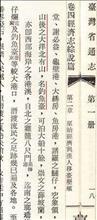 「中国の主張を完璧に覆す」資料発見