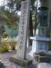 四国霊場 12番(徳島県)
