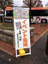 今年も東海バスのイベントが行われました