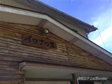 【4日目⑪】民宿 イワナの里 [2017年夏◆紀州・伊勢志摩ツーリング]