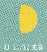 月暦 11月29日(水)