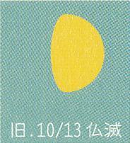 月暦 11月30日(木)