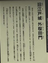 【桜田門外の】東京遠征171118-2【オタでごわす編】