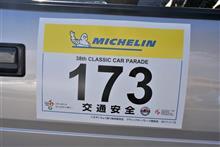 ★これは癖になりそうな?(笑) 八王子いちょう祭り第38回クラシックカーパレードに参加して参りました♪