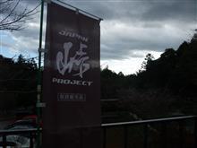 JAPAN峠プロジェクト・ヤビツ峠