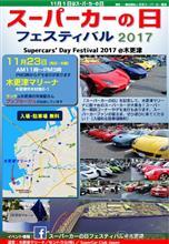 スーパーカーの日フェスティバル 2017 木更津