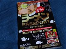 「ラーメンPASSPORT EPISODEⅢ」