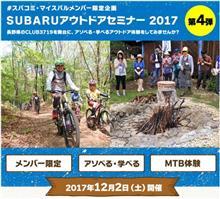 【追加募集】SUBARUアウトドアセミナー2017 第4弾