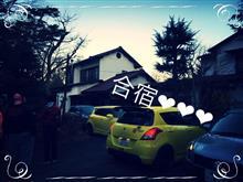 小富士軍団🗻冬の鬼練合宿🚗🍻🍶