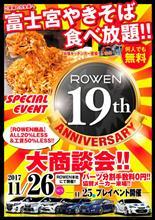ROWEN 19th ANNIVERSARYイベントに出展!