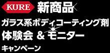 みんカラ:呉工業モニターキャンペーン 【モニター応募】