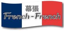 French-French幕張(2017.11.19)で見かけた少数派の Renault 車たち