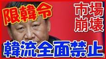 これ以上中国に何を期待するのか 其の壱