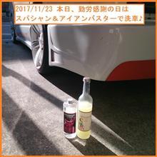 2017/11/23 本日、勤労感謝の日はスパシャン&アイアンバスターで洗車♪