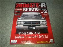 週刊ハコスカGTR Vol.130