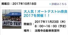 2017/11/23JAFオートテストin法隆寺自動車学校♪