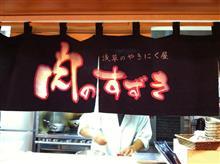 東京飯2017年11月22日 浅草焼肉編