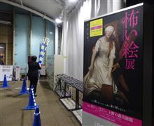 怖い絵展 @ 上野の森美術館