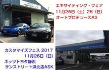 【イベント情報】今週末は、オートプロデュースA3(大阪)とネッツ静浜ASK(静岡)がアツい!!