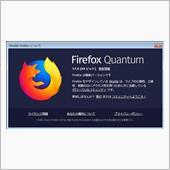 Firefoxアップデート地獄