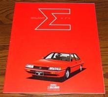 日本の名車 Vol.147