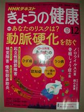 きょうの健康(2017年12月号)
