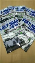 ☆雑誌掲載いただきました!☆VOXY&NOAH&ESQUIRE NO3