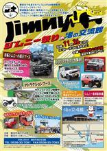 ジムニー祭りin渚の交流館