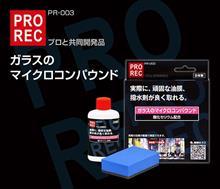 みんカラ:モニターキャンペーン【ガラスのマイクロコンパウンド】