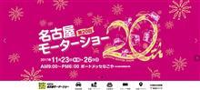 ★26日は名古屋モーターショー&オフへ行きます(^o^)★