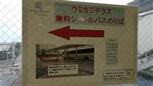 【出張】沖縄の旅 ④