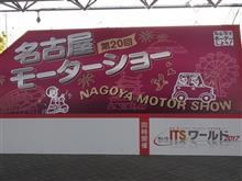 2017/11/24in第20回名古屋モーターショー