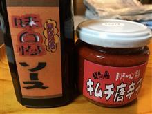ソースカツ丼と燃費記録更新