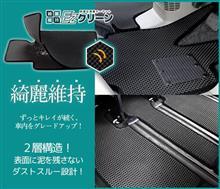 みんカラ:モニターキャンペーン【EZクリーンフロアマット】