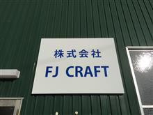 またまたFJ CRAFTさんに行ってきました!( ̄▽ ̄)