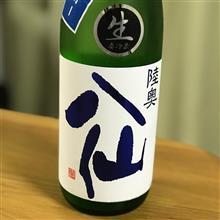 今週の晩酌171124〜陸奥八仙 直汲みヌーヴォー 特別純米 八戸酒造