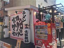 【吉岡マグロ節センター】鶏白湯そば & 替え玉 & ダイブめし?(;´д` )