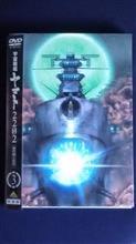 宇宙戦艦ヤマト22φ2 第3章 DVD