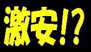 ☆お祭り☆ サスペンション・ローダウン キャンペーン
