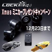 LOCK音 Xmasまでプレゼントキャンペーン