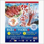 東九州 伊勢えび海道 2017