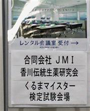 みんカラ:モニターキャンペーン【DPRO Type3D】   より大事な     第5回 くるまマイスター検定  (2級)  …の巻    平成29年11月26日