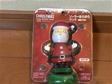 サンタさんを買いました。