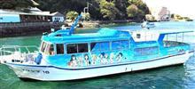 あわしまマリンパーク連絡船、出発後に桟橋に衝突!!乗客2人重傷・・・・。