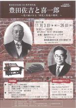 (トヨタ) 豊田佐吉と喜一郎展
