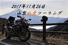2017年11月26日 山梨&富士山ソロツーリング!